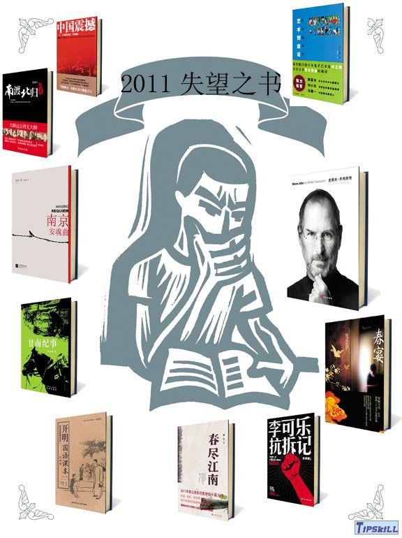 2011失望之书