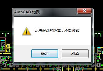 cad无法识别的版本.jpg