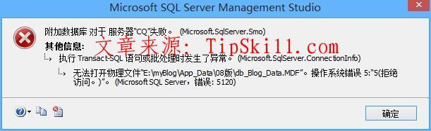 SQL Server 如何解决5120错误