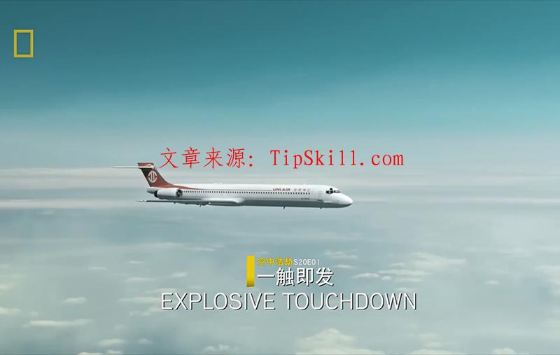 空中浩劫S20E01:立荣航空873号班机
