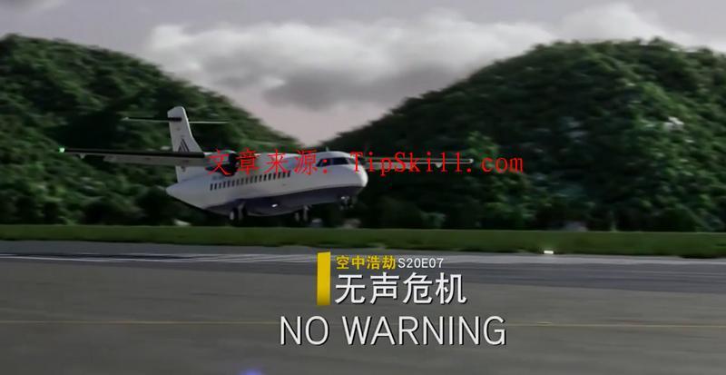 空中浩劫S20E07:特里加纳航空267号班机