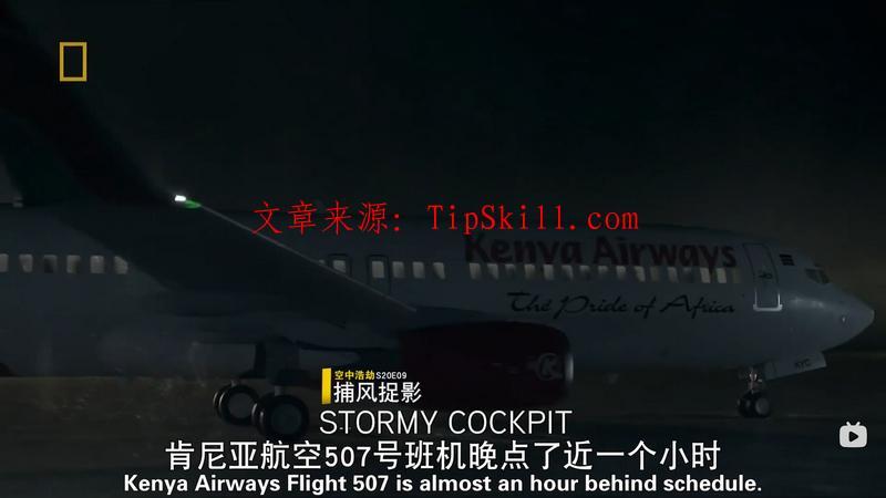 空中浩劫S20E09:肯尼亚航空507号班机