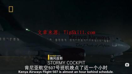 空中浩劫S20E09肯尼亚航空507号班机.jpg